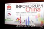 Инфофорум-Китай 2019
