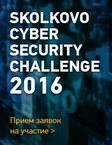 Skolkovo Cybersecurity Challenge 2016
