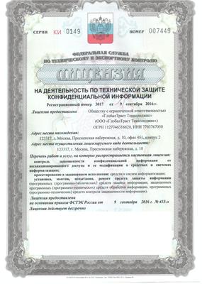Лицензия ФСТЭК России на ТЗКИ