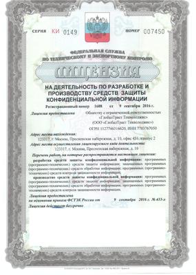 Лицензия ФСТЭК России на ССЗКИ