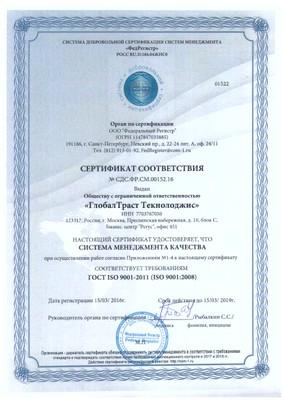 Сертификат соответствия ГОСТ ISO 9001-2011