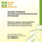 GlobalTrust выпускает вторую редакцию комплекта типовых документов по информационной безопасности GTS 1035 v2