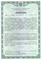 Компанией GlobalTrust получена лицензия ФСБ России на осуществление криптографической деятельности