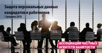 Компания GlobalTrust на круглом столе «Защита персональных данных кандидатов и работников»