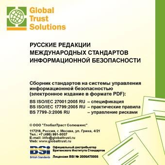 Русские редакции международных стандартов по ИБ